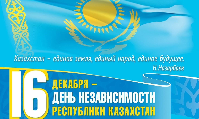поздравление казахстанцев с праздником днем независимости каким-то